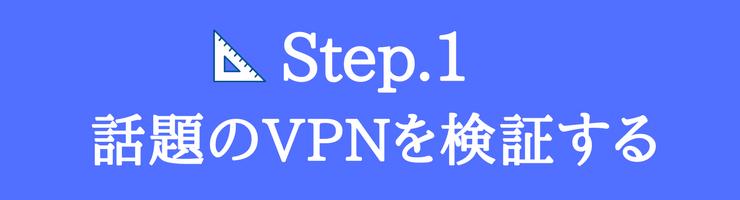 話題のVPNを検証する