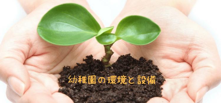 中国の幼稚園の環境と設備
