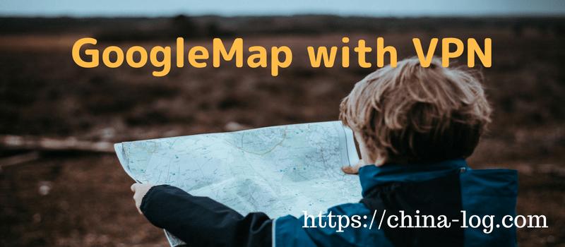 VPNを使ってGoogleMapを見たらどこが表示されるの?