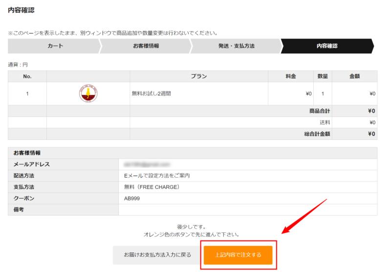 かべネコVPN無料プラン購入の確認画面