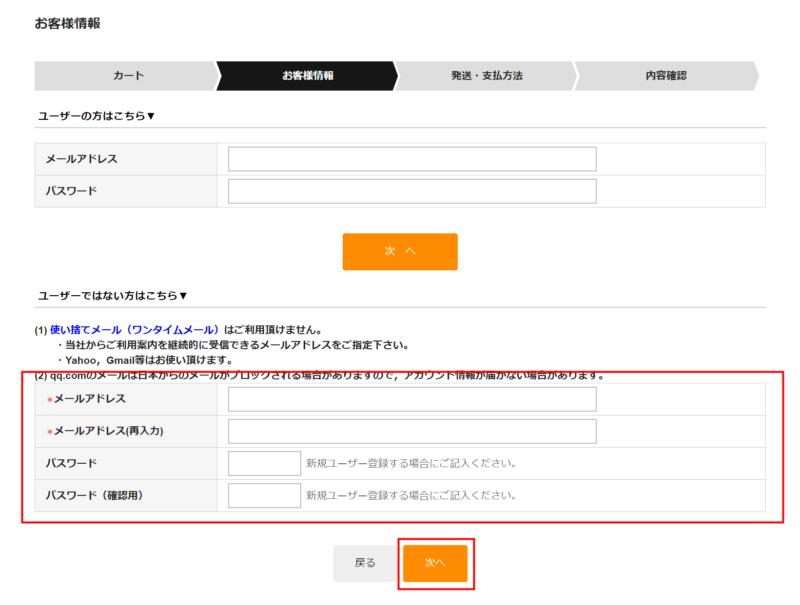 かべネコVPNのユーザ情報設定画面