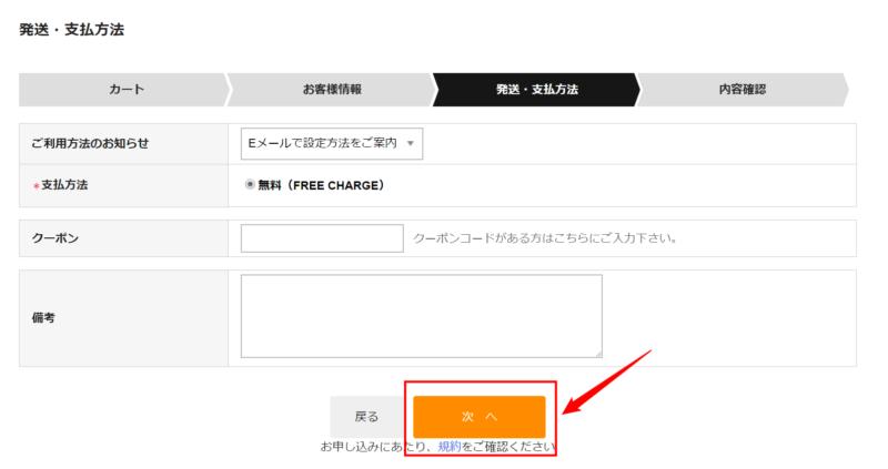 かべネコVPNの支払い方法設定画面