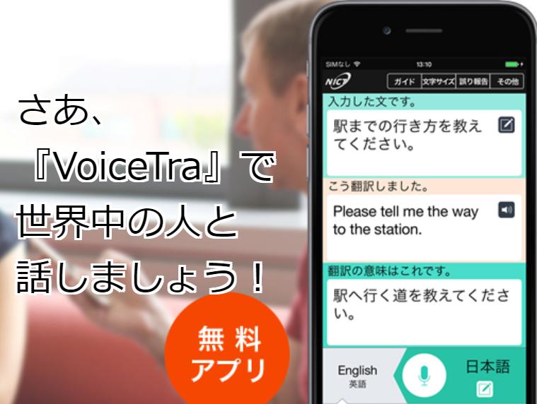 VoiceTraのトップページ