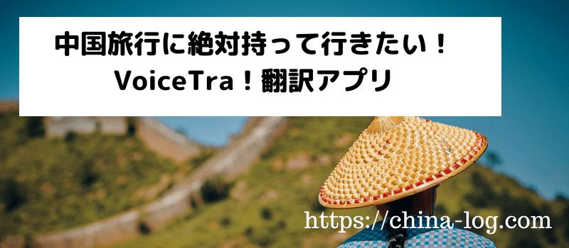 中国旅行には絶対持って行きたい翻訳アプリ「VoiceTra」