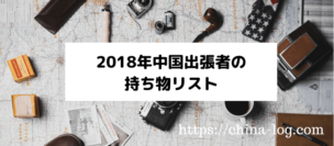 2018年中国大連出張者の持ち物リスト