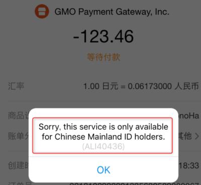 Alipayで支払う際にエラーが発生